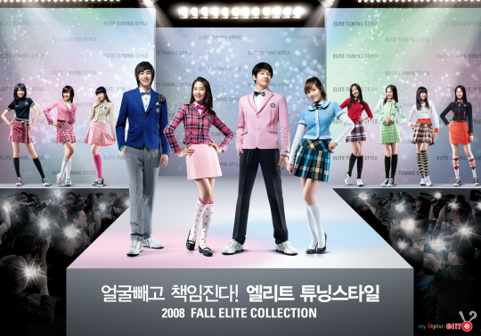 snsd-2pm-elite