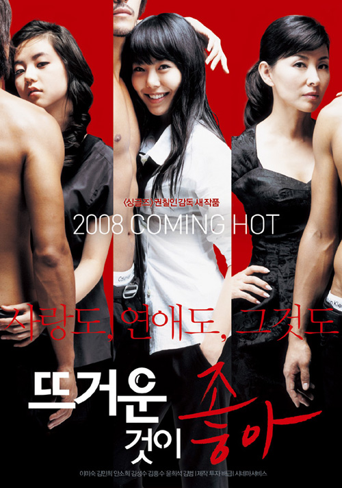 i like it hot sohee