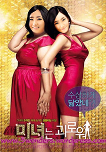 yeeun in 200 pounds beauty